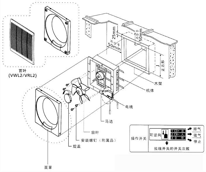 换气扇怎么安装接线图解