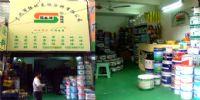 广州市绅琪氟碳涂料有限公司 门面图