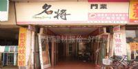 广州市名将门业