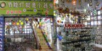 广州市嘉豪灯饰商场
