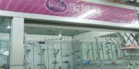 广州市海珠区坚泰卫浴商行