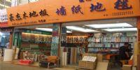 广州市皇冠墙纸地毯有限公司