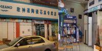 欧神诺陶瓷石溪专卖店