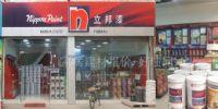 立邦漆海珠区销售专卖店
