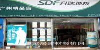 广州华商经济发展有限公司