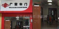 广州大吉木门制造有限公司 门面图