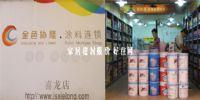 广州市金色协隆装饰材料有限公司 门面图