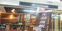 广州鄂崇地板安装服务有限公司