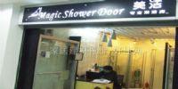 美洁淋浴门专业品牌 门面图