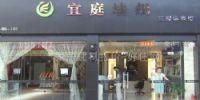 广州市宜庭墙纸连锁有限公司 门面图