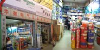 广州华御电气设备有限公司 门面图