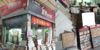 尧燊墙地砖材料店 门面图