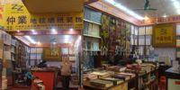 广州市仲业(墙纸地毯)装饰材料有限公司