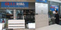 广州市裕铧建材有限公司欧陆代理商