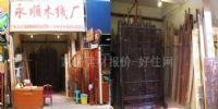 广州市永顺工艺木线厂