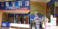 广州市佳莱乐建筑装饰材料有限公司