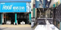 广州恒洁装饰材料部