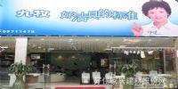 广州市飞腾建材有限公司