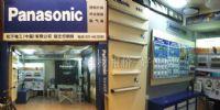松下电器(中国)广州石溪专卖店