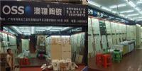 广东兴业盛陶瓷有限公司
