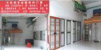 大自然专业防蚊纱门窗 门面图