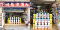 贝能漆国际 门面图
