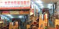 广州市太艺地毯装饰商行 门面图