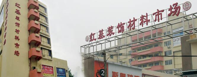红基装饰材料市场
