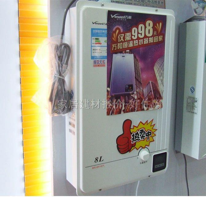 万和热水器 jsq16-8b v8 8l