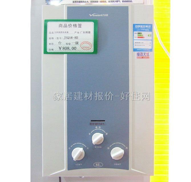 万和热水器 jsq16-8b-9(强排) 8l