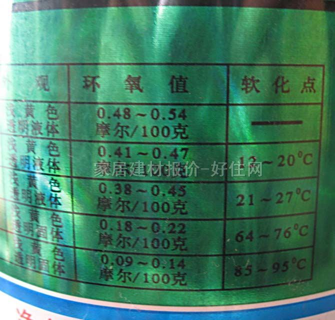 东风防水涂料 环氧树脂防水胶e-44 500g 防水胶