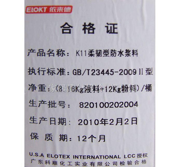 防水接线盒 合格证