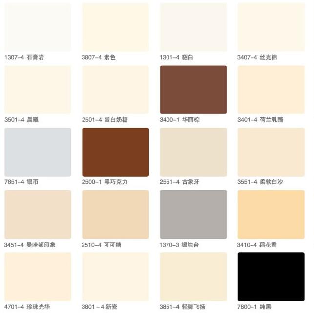 【立邦内墙乳胶漆_乳胶漆涂料调色色板色卡