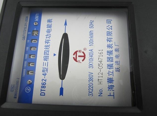 正泰 电能表电度表 正泰dt862三相四线有功电能表