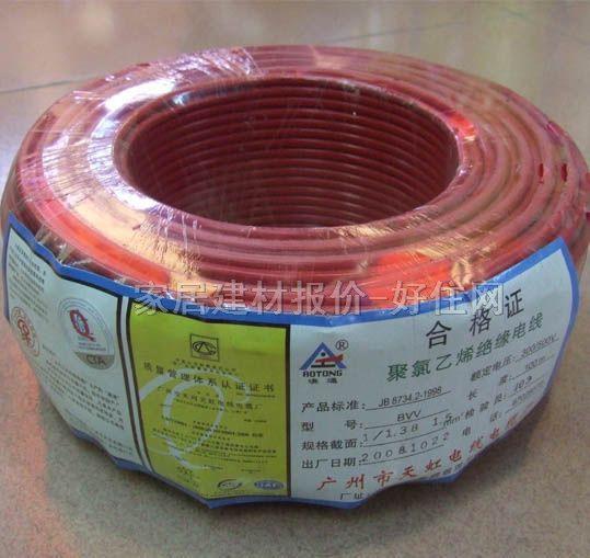 天虹单芯电线电缆 聚氯乙烯绝缘电线 1.5m㎡ bvv 100米 450750v