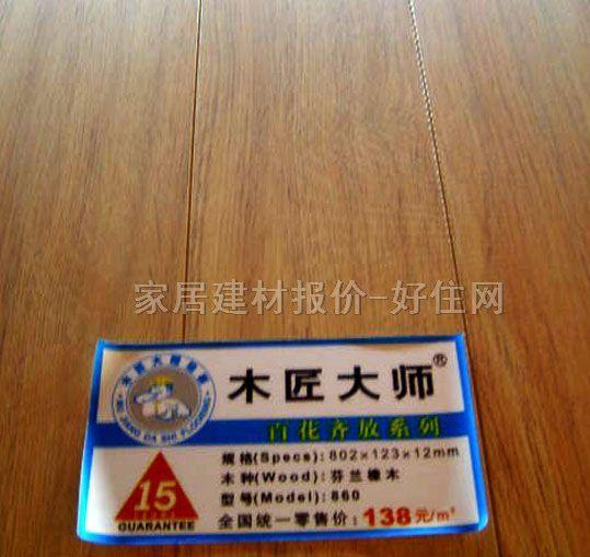 1. 多层实木复合地板以多层胶合板为基材,表层为硬木片镶拼板或刨切单板,以胶水热压而成。基层胶合板的层数必须是单通常为三层或五层,表层如为硬木片,厚度通常为1.2毫米,刨切板为0.2~0.8毫米,总厚度通常不超过12毫米 2. 多层胶合板不易翘曲、不变形、阻燃、隔潮、绝缘、耐腐蚀、易干燥普遍适用于家居和商业空间的地面装饰