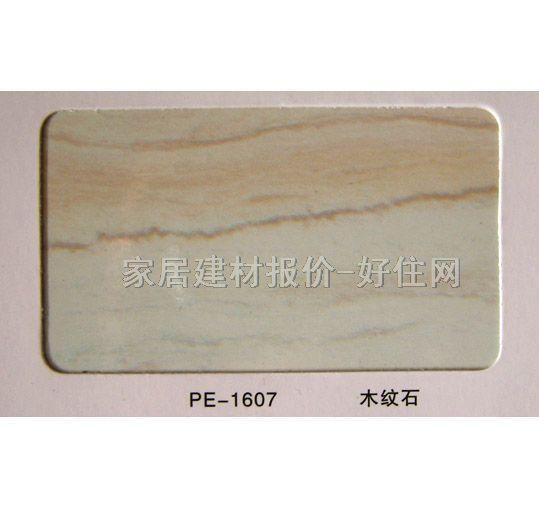 【新大铝塑板_双面pe-1607木纹石