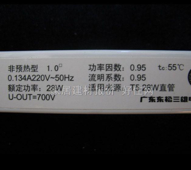 三雄·极光镇流器 t8标准型电子镇流器 18w