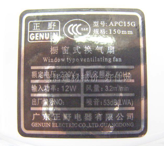 【正野排气扇换气扇_apc15g