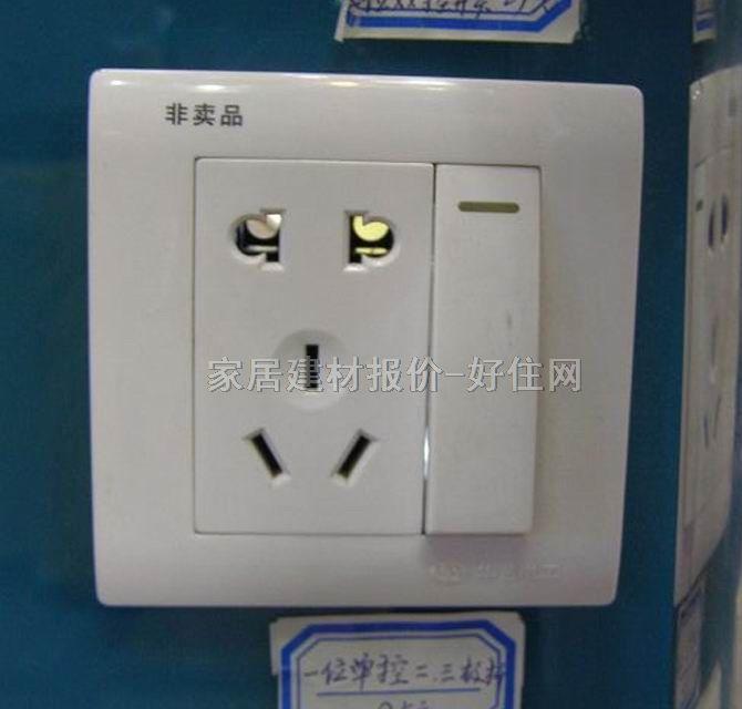 【华艺照明带开关插座面板