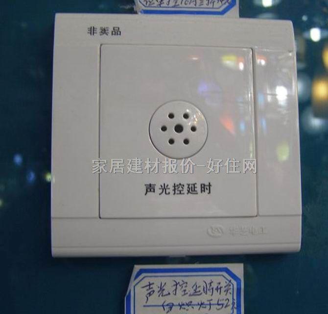 华艺照明感应延时开关 节能灯-02 常用 声光控延时