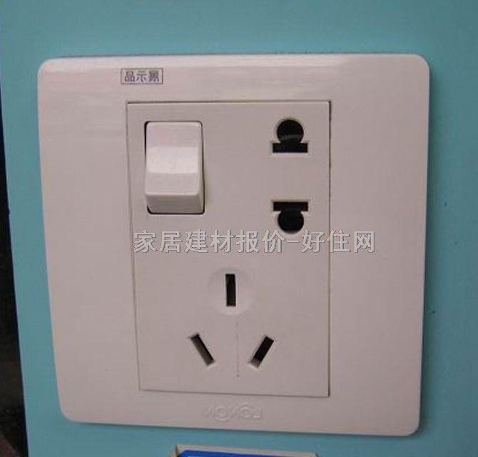 华艺照明带开关插座面板