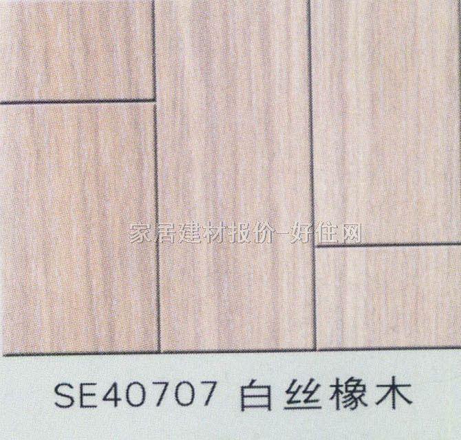 赛恩强化复合地板 模压仿实木系列se40707白丝橡木 810×125×12mm