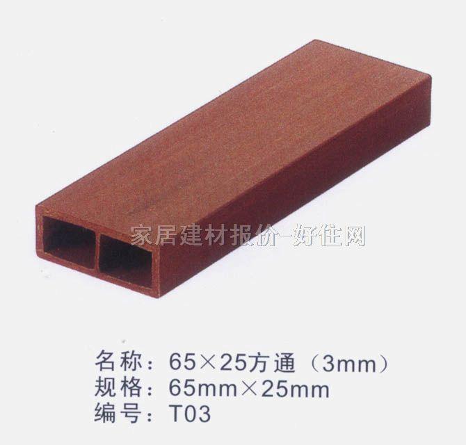 鲁卡异型天花板 生态木塑方通系列 65×25方通(3mm) 65×25mm