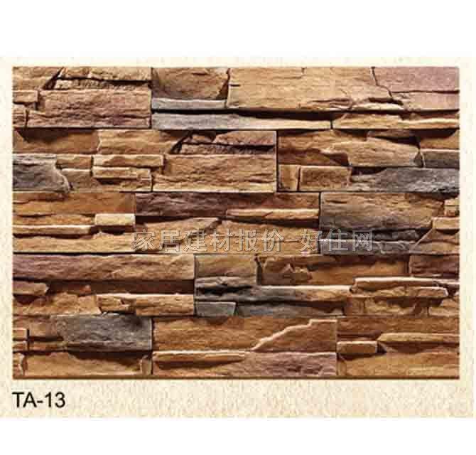 小砖家文化石 岩类ta-13 500/300/200mm×100mm×31mm