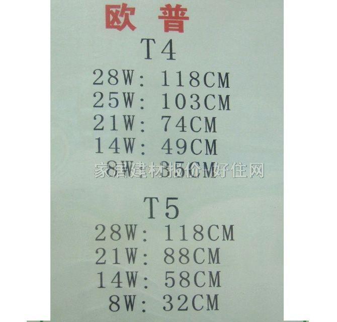 欧普支架日光灯 电子支架t4 1×25w 日光灯光源 白色