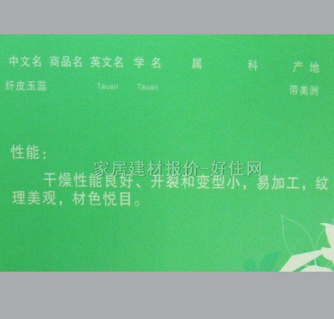 【大自然实木地板_纤皮玉蕊6694