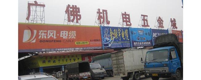 广东省佛山市市辖区    具体地址:广州西环广佛路大转湾